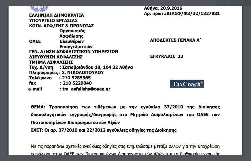 ΟΑΕΕ, Εγκύκλιος 23: Τροποποίηση των τιθέμενων με την εγκύκλιο 37/2010 της Διοίκησης δικαιολογητικών εγγραφής/διαγραφής στα Μητρώα Ασφαλισμένων του ΟΑΕΕ των Πιστοποιημένων Διαπραγματευτών Αξιών