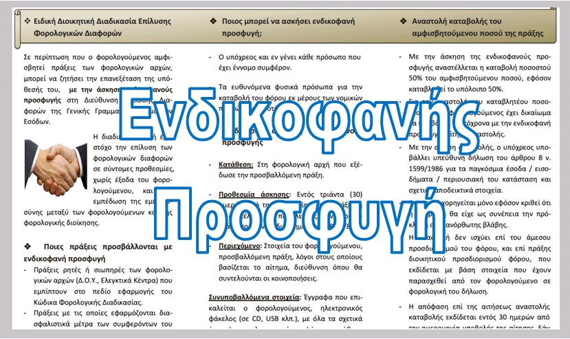 ΓΓΔΕ: Ενημερωτικό Φυλλάδιο για την ενδικοφανή προσφυγή