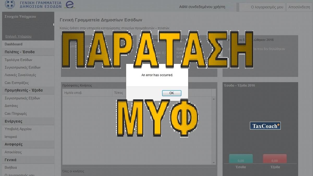 ΓΓΔΕ: Παράταση Προθεσμίας Υποβολής Συγκεντρωτικών Καταστάσεων Προμηθευτών – Πελατών Έτους 2015
