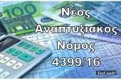 Ο Νέος Αναπτυξιακός Νόμος 4399/2016