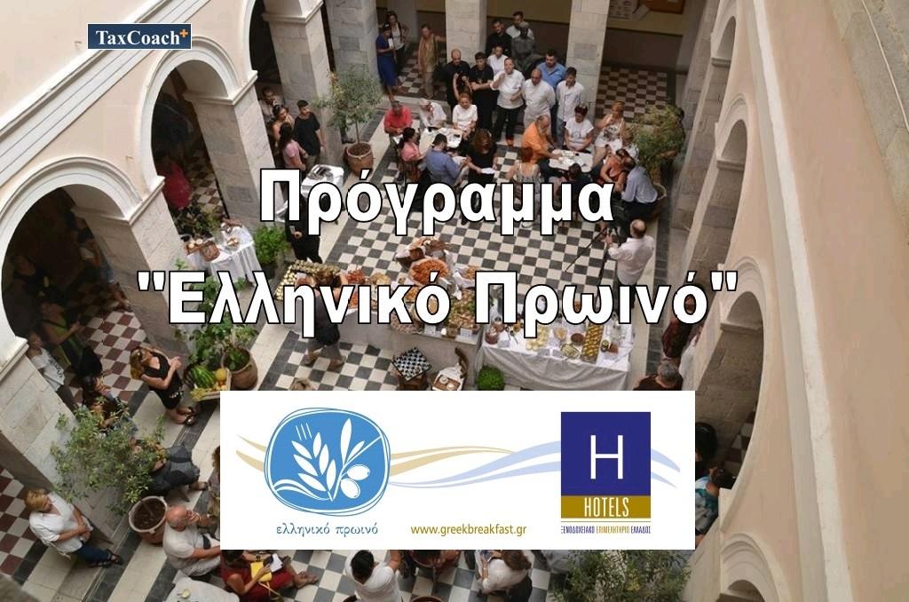 Αναπτύσσεται το Πρόγραμμα «Ελληνικό Πρωινό», που συμβάλλει στην ανάδειξη της χώρας μας ως γαστρονομικό τουριστικό προορισμό