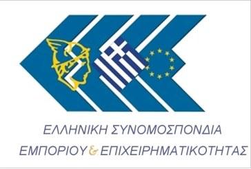 Η ΕΣΕΕ με επιστολές της ζητά επίδομα ανεργίας και πρόγραμμα δεύτερης ευκαιρίας σε ανέργους εμπόρους