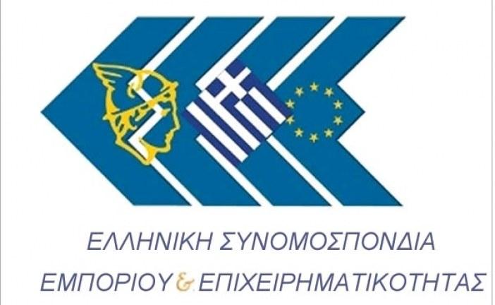 Συνάντηση ΕΣΕΕ με τον νέο επικεφαλής της Αντιπροσωπείας της Ευρωπαϊκής Επιτροπής στην Ελλάδα