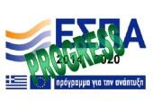 Ενημέρωση (8-9-16) για την πορεία των δράσεων επιχειρηματικότητας του ΕΣΠΑ 2014-2020