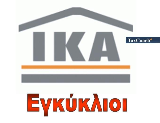 ΙΚΑ: Μαζί με τις ασφαλιστικές εισφορές περιόδου 8/2016 θα καταβληθεί και Εργοδοτική εισφορά ποσού 20 Ευρώ ανά εργαζόμενο