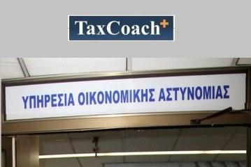 Δικογραφία σε βάρους 57χρονου για παραβάσεις φοροδιαφυγής που υπερβαίνουν το 1.000.000 ευρώ