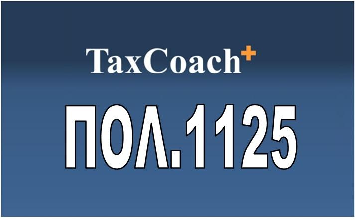 ΠΟΛ. 1125/16: Υποχρέωση απόκτησης ΑΦΜ ή ορισμού φορολογικού αντιπροσώπου από μη εγκατεστημένα στη χώρα μας υποκείμενα στο φόρο πρόσωπα κατά την εισαγωγή και εξαγωγή…