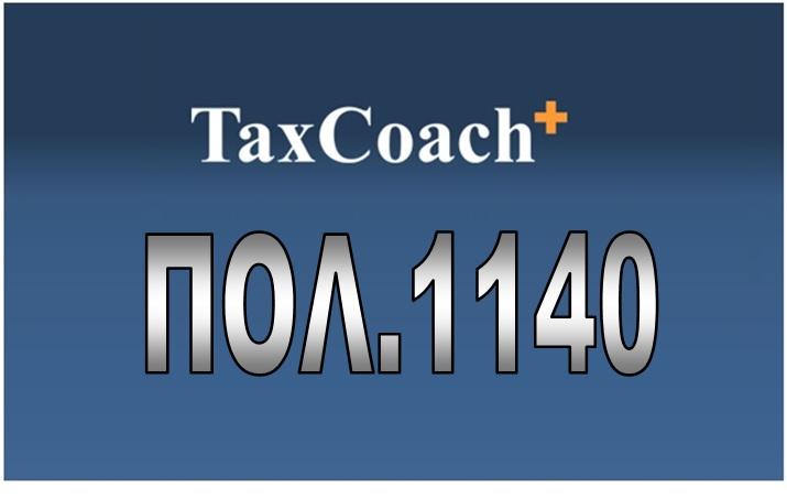 ΠΟΛ. 1140/16: Τροποποίηση του άρθρου 5 της ΠΟΛ. 1194/15 απόφασης ΓΓΔΕ