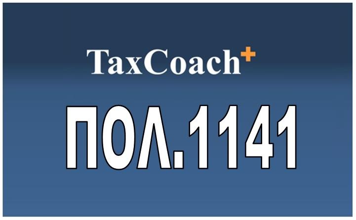ΠΟΛ.1141/16: Διευκρινίσεις για τη διαδικασία χορήγησης αποδεικτικού ενημερότητας / βεβαίωσης οφειλής