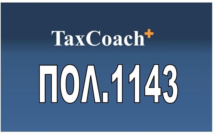 ΠΟΛ.1143/16: Κοινοποίηση των διατάξεων του άρθρου 46 του ν. 4410/16 (141 Α) που αναφέρεται στην πρώτη ταξινόμηση των ΕΙΧ και ΕΔΧ οχημάτων