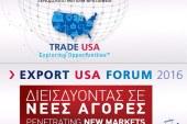 Export USA Forum 2016:Διεισδύοντας σε νέες αγορές