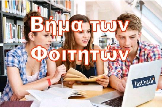 To TaxCoach κοντά στους Φοιτητές!