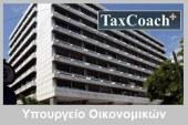 Υπ.Οικ.: Παράταση Φορολογικών Υποχρεώσεων σε Πληγείσες Περιοχές