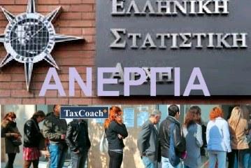 Μικρή πτώση της ανεργίας και τον Ιούλιο σύμφωνα με τα στοιχεία της ΕΛΣΤΑΤ