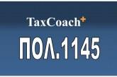 ΠΟΛ. 1145/17: Κοιν/ση διατάξεων του άρθρου 69 του ν. 4484/17 για την διαγραφή οχημάτων με άδεια εκδοθείσα πριν την 4.3.2004, από το Μητρώο Οχημάτων, κατά το μέρος που αφορά τα τέλη κυκλοφορίας