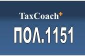 ΠΟΛ.1151/16: Κοιν/ση και οδηγίες εφαρμογής των διατάξεων των παρ. 1 έως 6 της υποπαρ. Δ1 της παρ. Δ του άρθρου 2 του ν. 4336/15 (ΦΕΚ-94 Α), με τις οποίες τροποποιήθηκε το άρθρο 82 του ν.δ. 356/74 σχετικά με τη διάκριση ληξιπρόθεσμων οφειλών σε…