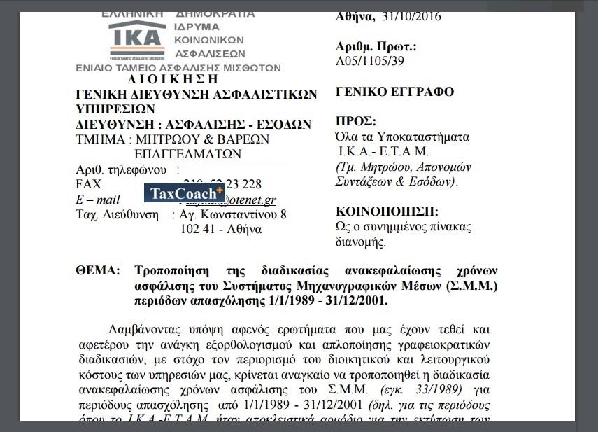 ΙΚΑ: Τροποποίηση της διαδικασίας ανακεφαλαίωσης χρόνων ασφάλισης του Συστήματος Μηχανογραφικών Μέσων (ΣΜΜ) περιόδων απασχόλησης 1-1-1989/31-12-2001