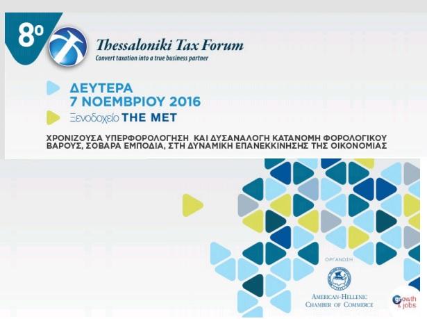 8th Thessaloniki Tax Forum: Χρονίζουσα Υπερφορολόγηση και δυσανάλογη κατανομή φορολογικού βάρους, σοβαρά εμπόδια στην επανεκκίνηση της οικονομίας