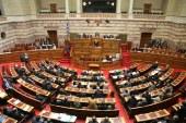 Βουλή των Ελλήνων:  Ανακοίνωση καταληκτικής ημερομηνίας ελέγχου Πόθεν Έσχες