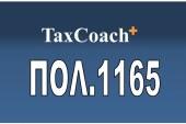 ΠΟΛ.1165/16: Κοινοποίηση διατάξεων των άρθρων 40 και 56 του ν. 4410/16, με τις οποίες τροποποιήθηκαν οι σχετικές διατάξεις του ν. 4174/13