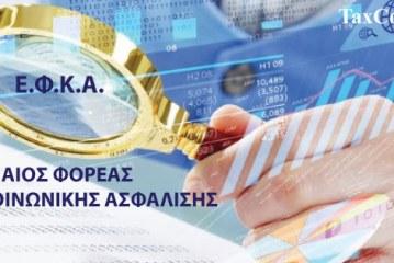 Υπαγωγή στον ΕΦΚΑ από 01.01.2017 και για τα πρόσωπα που υπάγονταν στο καθεστώς του Δημοσίου έως τέλος 2016