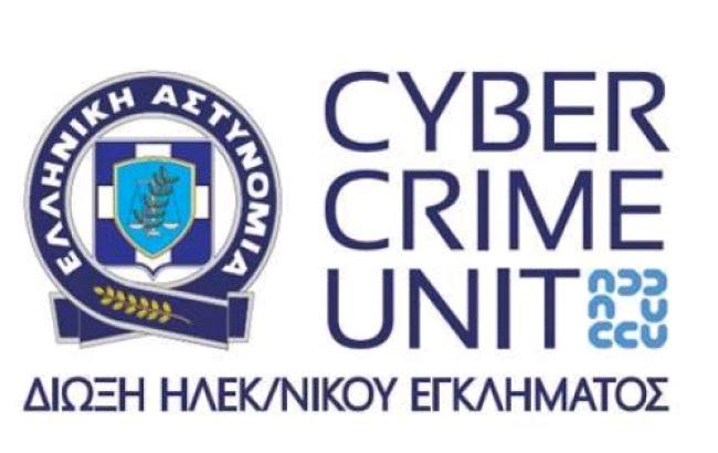 Εξιχνιάστηκε υπόθεση διαδικτυακής απάτης