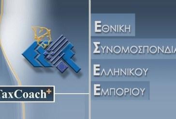 Υπόμνημα με τις θέσεις της ΕΣΕΕ για το Ν/Σ περί ρυθμίσεων οφειλών κατέθεσε η ΕΣΕΕ στη Βουλή