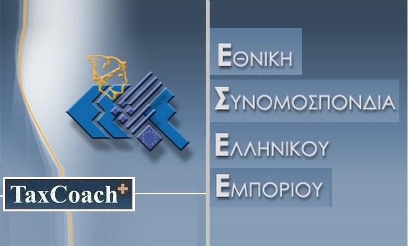 Κορκίδης (ΕΣΕΕ): Με λάθη και αδικίες ο νέος λογαριασμός του ΕΦΚΑ