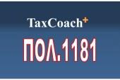 ΠΟΛ.1181/16: Παροχή διευκρινίσεων, σχετ. με το κοινό φορολογικό καθεστώς το οποίο ισχύει για τις μητρικές και τις θυγατρικές εταιρίες διαφορετικών κρατών-μελών
