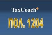 """ΠΟΛ.1204/16 : Κοιν/ση διατάξεων του ν. 4446/16 """"Πτωχευτικός Κώδικας, Διοικητική Δικαιοσύνη, Τέλη – Παράβολα, Οικειοθελής αποκάλυψη φορολογητέας ύλης παρελθόντων ετών, Ηλεκτρονικές συναλλαγές, Τροποποιήσεις του ν. 4270/14"""""""