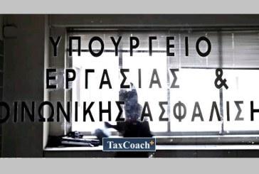 ΥΠΕΚΑΚΑ: Για την πορεία απονομής συνταξιοδοτικών παροχών