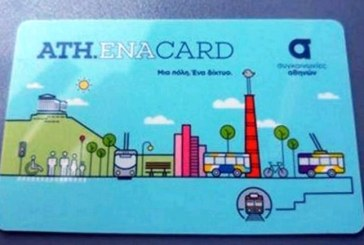 Αυτό είναι το νέο ηλεκτρονικό εισιτήριο – Πως θα λειτουργεί