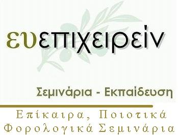 ΜΟΝΙΜΕΣ Εγκαταστάσεις ΑΛΛΟΔΑΠΩΝ εταιριών στην Ελλάδα – Λογιστική Φορολογική αντιμετώπιση και Ειδικά θέματα