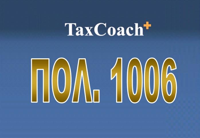 """ΠΟΛ. 1006/17: Καθορισμός του τρόπου, της διαδικασίας υποβολής δηλώσεων και ρύθμιση λοιπών θεμάτων εφαρμογής των διατάξεων του Κεφ. Α του Μέρους Πέμπτου """"Οικειοθελής Αποκάλυψη Φορολογητέας Ύλης Παρελθόντων Ετών"""""""