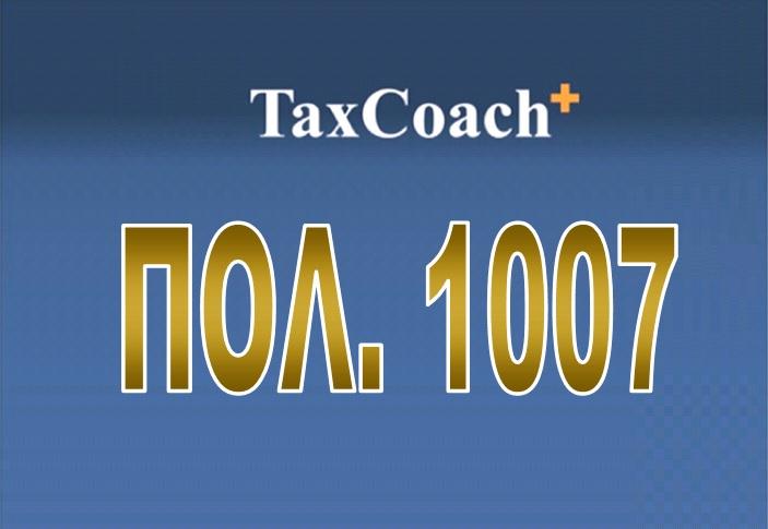 ΠΟΛ. 1007/17: Φορολ. μεταχείριση αμοιβών που καταβάλλονται για τις υπηρεσίες […] οποίες παρέχονται στην Ελλάδα από μόνιμη εγκατάσταση αλλοδαπών νομ. προσώπων και νομ. οντοτήτων με έδρα σε κράτος–μέλος της Ε.Ε. ή του Ε.Ο.Χ.