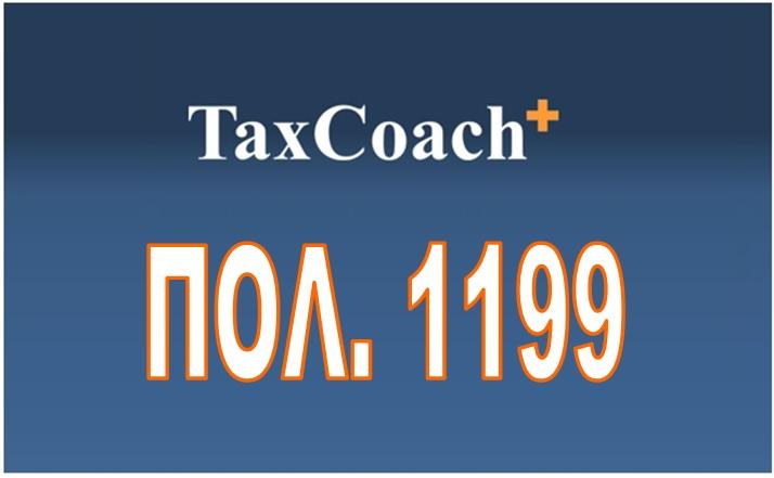 """ΠΟΛ.1199/16: Τύπος και περιεχόμενο της """"Δήλωσης Αποθεμάτων Μετάταξης"""" Εντυπο 012 ΦΠΑ"""