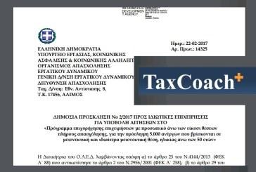 ΟΑΕΔ: Πρόσκληση Νο 2/2017 για Επιχορήγηση επιχειρήσεων, για πρόσληψη 5.000  ανέργων που βρίσκονται σε μειονεκτική θέση, ηλικίας άνω των 50 ετών