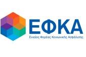 Τα επίσημα στοιχεία του ΕΦΚΑ διαψεύδουν αστήρικτο δημοσίευμα