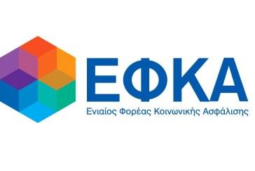 ΕΦΚΑ: Ανάρτηση Ειδοποιητηρίων πληρωμής Εισφορών μαρτίου 2019 Μη Μισθωτών ασφαλισμένων