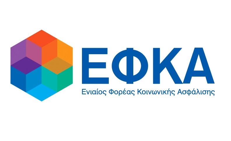 Εργασίες συντήρησης στις Ηλεκτρονικές Υπηρεσίες του ΕΦΚΑ