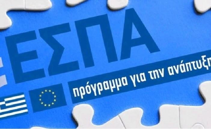 Ξεκινούν πέντε νέες δράσεις του ΕΣΠΑ, συνολικού ύψους €365 εκατ.