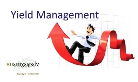 YIELD MANAGEMENT για Ξενοδοχειακές και Τουριστικές Επιχειρήσεις