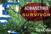 Ασφαλιστικό survivor… εν αναμονή αλλαγών στον υπολογισμό εισφορών για μισθωτούς με μπλοκάκια