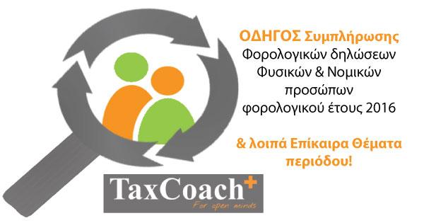 ΟΔΗΓΟΣ Συμπλήρωσης Φορολογικών δηλώσεων φορολογικού έτους 2016 και λοιπά Επίκαιρα θέματα περιόδου
