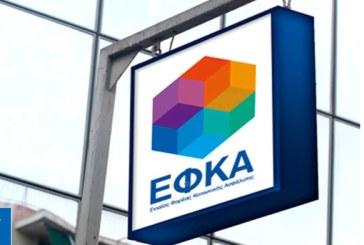 ΕΦΚΑ: Επανάληψη διαδικασίας Πίστωσης Τραπεζικού Λογαριασμού με ποσό επιστροφής από εκκαθάριση εισφορών έτους 2017