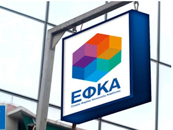 ΕΦΚΑ: Παράταση προθεσμίας καταβολής εισφορών Απριλίου 2018 Μη Μισθωτών Ασφαλισμένων