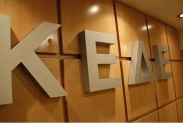 ΚΕΔΕ: Να μπορούν  τα «κόκκινα» δάνεια, να αγοράσουν αντί των funds, οι δανειολήπτες στην ίδια τιμή
