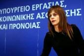 Υπ.Εργασίας Ε.Αχτσιόγλου, στο 11ο Περιφερειακό Συνέδριο για την Παραγωγική Ανασυγκρότηση στη Θεσσαλονίκη