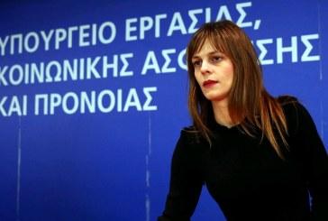 Ε. Αχτσιόγλου: Πολιτικές μείωσης της ανεργίας και δρομολόγηση αύξησης κατώτατου μισθού