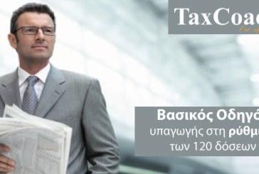 Βασικός Οδηγός υπαγωγής στη ρύθμιση των 120 δόσεων προς Δημόσιο και Ασφαλιστικά ταμεία